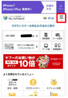 SoftbankのSIMロック解除方法
